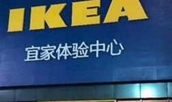 宜家中国发布新战略 今年将开MINI店