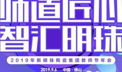 师道匠心 智汇明珠丨2019年新明珠集团第七届教师节庆典成功举办!