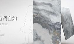 新品鉴赏 | 格仕陶臻品板材――大气共生,境藏万千