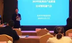 真金不怕火炼,好板不怕检验! 大王椰板材圆满通过杭州市市监局质量检测
