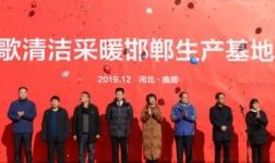 """四季沐歌邯郸基地""""含金量""""几何?北方清洁能源产业或成全新增长点!"""