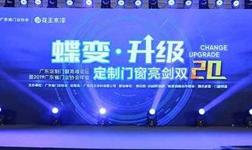 【建材网】2019广东省门业协会年会:赋能门窗企业,助推门窗行业蝶变・升级