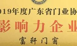 """荣誉加冕,富轩门窗荣膺2019年度广东省门业协会""""影响力企业""""称号"""