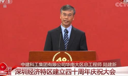 陸建新獲深圳40周年創新創業人物和先進模范人物