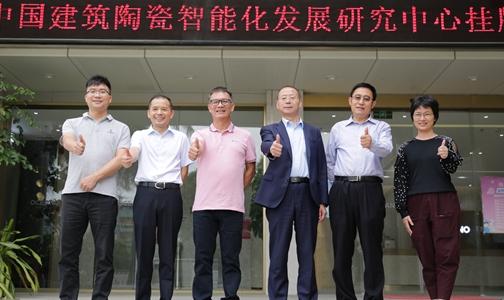 智開生面·諾啟未來|中國建筑陶瓷智能化發展研究中心在歐神諾掛牌