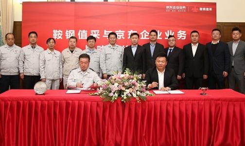 """京東企業業務與鞍鋼值采簽署戰略合作協議 加速""""中國鋼鐵工業搖籃""""數字化轉型"""