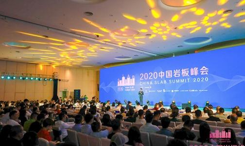 2020中國巖板峰會 | 只給你全面、透徹、可落地的巖板分享!