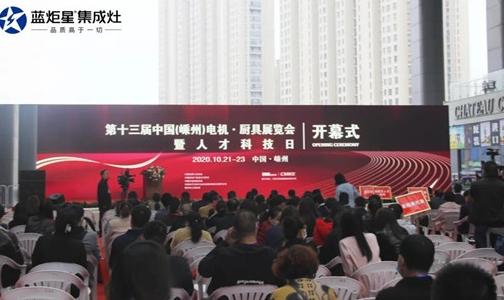 蓝炬星集成灶亮相第十三届中国(嵊州)电机・厨具展览会,以品质实力惊艳众人!