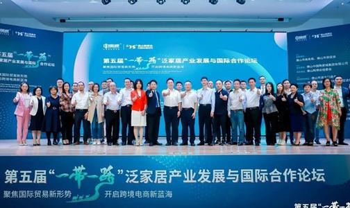 """第五屆""""一帶一路""""泛家居產業發展與國際合作論壇成功舉辦!"""