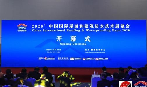 把握新機遇,迎接新未來!2020中國防水展啟航