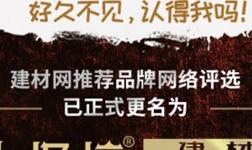 【中楹榜】建材网品牌优选计划:助推行业发展,守护我们美好生活!