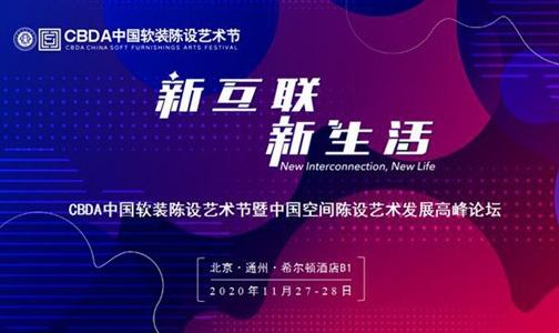 攜雙面雙色T型門登場,霍爾茨亮相中國軟裝陳設藝術節