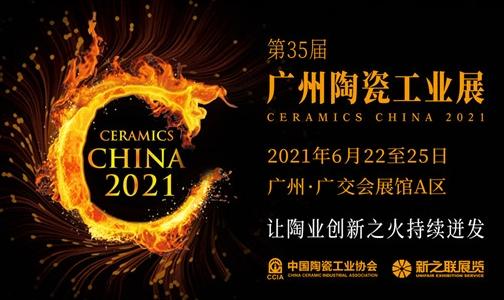 2021第35届广州陶瓷工业展・让陶业创新之火持续迸发