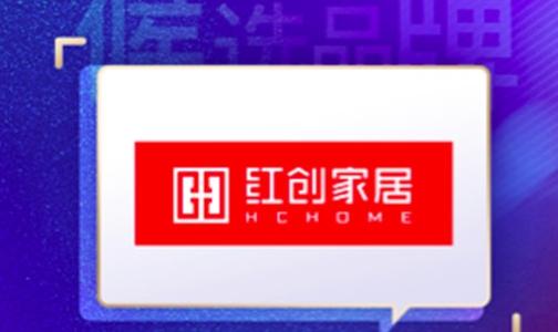 """红创家居入围""""2020中国消费者信赖十大家具品牌""""候选品牌"""