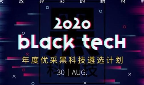 喜訊:萬嘉集團被動式入戶門榮獲2020創研優采黑科技金采獎!