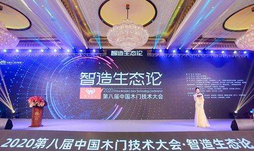 """""""智造生态论-煜丰实业·2020第八届中国木门技术大会""""在广州召开"""