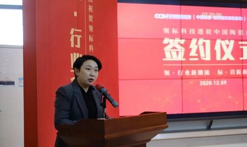 领・ 行业新潮流,标・ 岩板新高度|领标科技进驻中国陶瓷总部签约仪式!