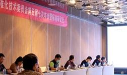 企業擔當!華美節能科技集團承辦橡塑國標修訂審議會議 推進行業高質量發展