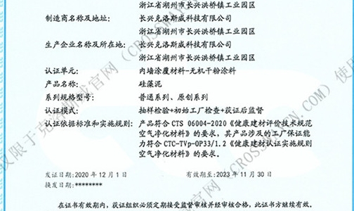 快报:克洛斯威硅藻泥荣获CTC健康建材产品认证证书