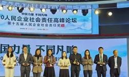 """中国力量 不同凡响丨三棵树获人民企业社会责任奖""""绿色发展奖"""""""