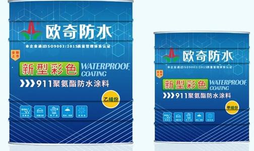 欧奇防水新品速递―新型彩色911聚氨酯防水涂料