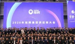 騰飛·享譽未來丨熱烈祝賀軒尼斯門窗首屆供應商大會成功召開!