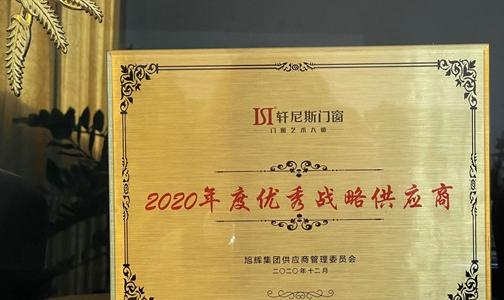 """永龙铝业荣获轩尼斯门窗""""2020年度战略供应商 """"奖"""