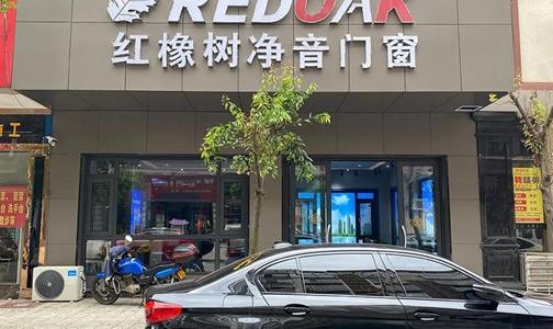 主動出擊 | 紅橡樹門窗永州專賣店營銷爆破活動回顧