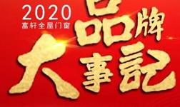 富軒全屋門窗2020大事記,2021繼續乘風破浪,揚帆遠航!