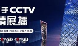日丰登上权威媒体央视展播,彰显品牌强实力