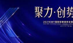 聚力・创势 2021,KMY国际轻奢瓷砖全国经销商战略峰会盛装召开!