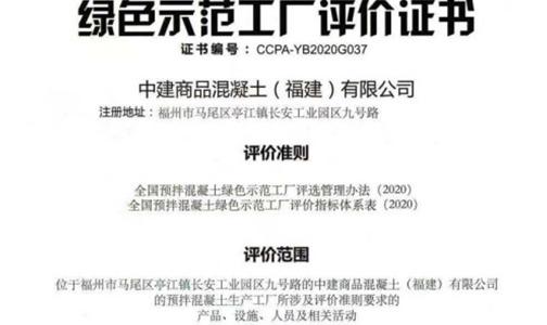 """中建商砼福建公司榮獲""""全國預拌混凝土行業綠色示范工廠""""稱號"""