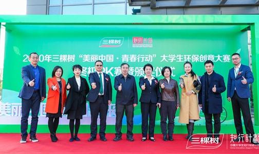 """赋能创新,绿创未来――2020年三棵树""""美丽中国・青春行动""""大学生环保创意大赛圆满收官"""