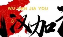 冯文波董事长给全体新豪轩人的一封信