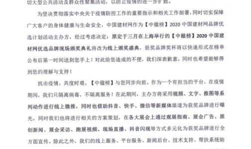 关于调整【中楹榜】2020中国建材网优选品牌现场颁奖典礼的通知