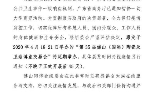 重要通知丨第35屆佛山陶博會延期舉辦