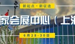定檔六月,全新出發|R+TAsia亞洲門窗遮陽展6月28-30日亮相國家會展中心(上海)