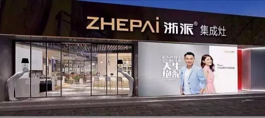 浙派代言人胡可參演《安家》登上微博熱搜榜