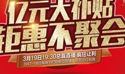 億元大補貼 鉅惠不聚會 | 東鵬瓷磚319總裁直播,驚喜大放送