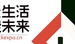 2020廣州鎖具安防展_鎖博會:招展計劃正式開啟!