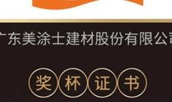 【中楹榜】美涂士上榜中国建材网2020年油漆涂料影响力品牌