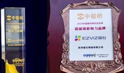 """再添荣耀 萤石获评中国建材网中楹榜""""智能锁影响力品牌"""""""