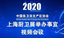 眾志成城,共克時艱!九大行業協會呼吁2020年上海廚衛展取消或延期舉辦