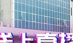 直播预警|富轩门窗工厂360°全景云直播,优惠加盟名额在线抢!