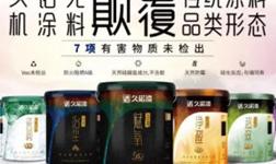 """新高度:中国高端无机涂料应时而生,涂料市场的""""超级黑马"""""""