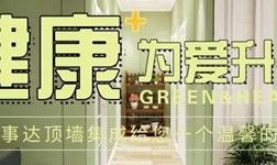 """榮事達集成墻面——為您的家居健康""""保駕護航""""!"""
