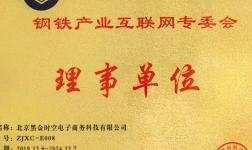 """鋼來鋼往被中國金屬材料流通協會評選為""""鋼鐵產業互聯網專委會理事單位"""""""