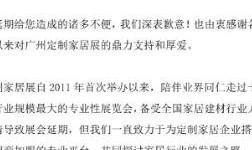 【官宣】第十屆中國(廣州)定制家居展覽會延期舉辦
