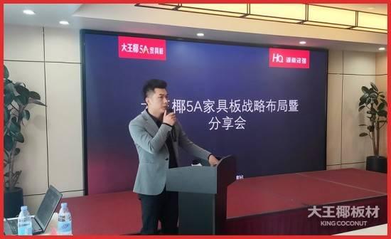 板材十大品牌大王椰家具板湖南首届战略布局合作分享会圆满落幕!