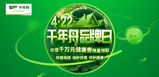 4·22千年舟品牌日丨健康「雙11」,福利享不停